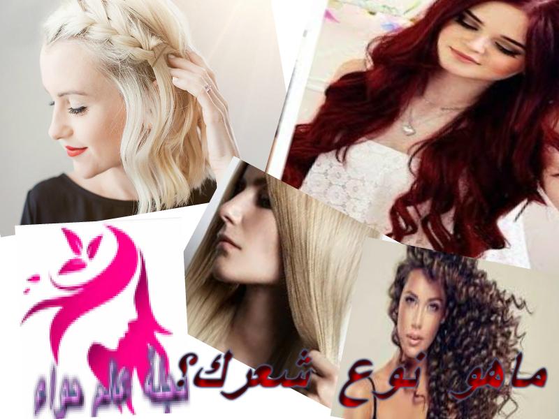 f4b36b89691d7 ما هو نوع شعرك؟وماهو اختبارمسامية الشعر