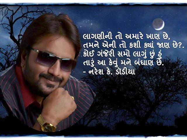 लागणीनी तो अमारे खाण छे, Gujarati Muktak By Naresh K. Dodia