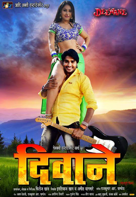 Deewane - Bhojpuri Movie Star Casts, Wallpapers, Trailer, Songs & Videos