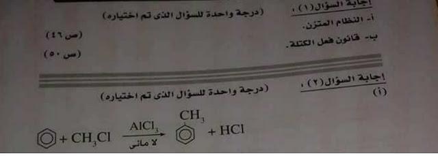 امتحان الكيمياء كاملا بنموذج الإجابة الرسمىى  ثانوية عامة دور أول 2018- مدرستى