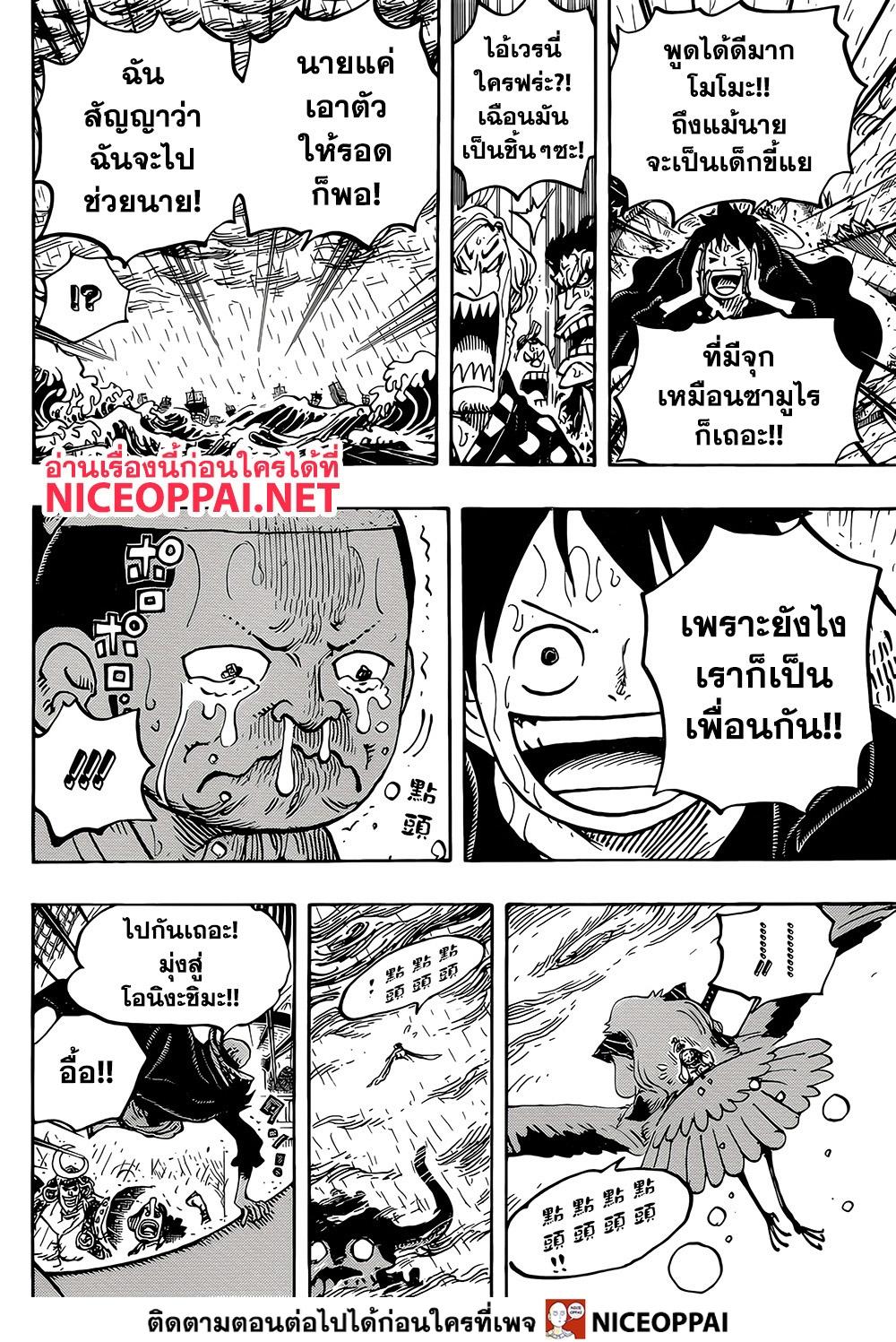 อ่านการ์ตูน One Piece ตอนที่ 976 หน้าที่ 12