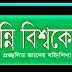 ইসলামী বিশ্বকোষ | Islami Encyclopedia | Sunni-Encyclopedia | সুন্নী-বিশ্বকোষ App