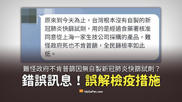 台灣根本沒有自製的新冠肺炎快篩試劑 用的是經過食藥署核准同意從上海一家生技公司採購的產品 難怪政府死也不肯普篩 謠言