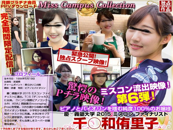 Miss Campus Collection 慶○義塾大学 2015 ミスコン ファイナリスト 千○和侑里子 興奮のPチラ映