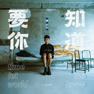 R-chord 謝和弦 - The Apple 蘋果 Lyrics 歌詞 with Pinyin