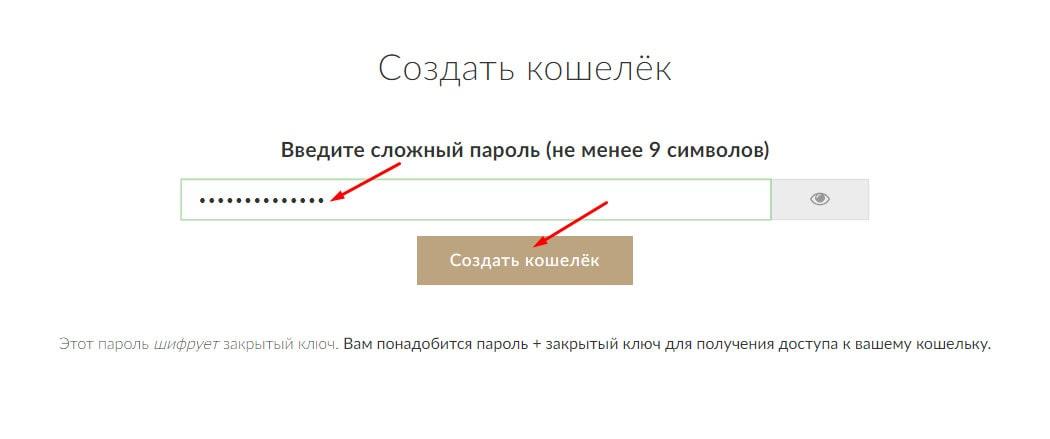 Регистрация кошелька Maincoin 2