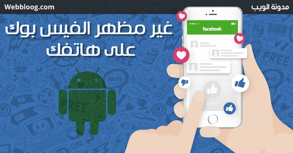 تطبيقات اندرويد لتغيير مظهر الفيس بوك وتخصيصه