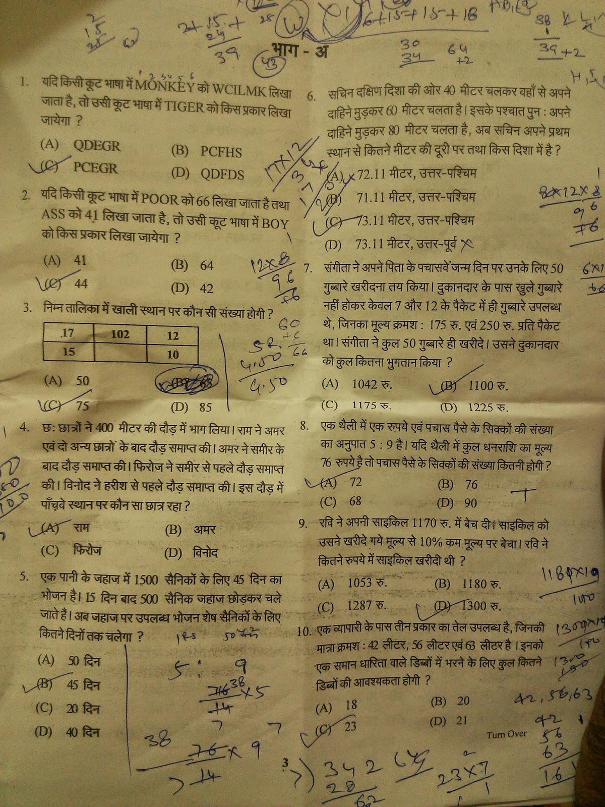 Rajasthan Police Ke Paper Ke Sabhi Parts And Answer Key