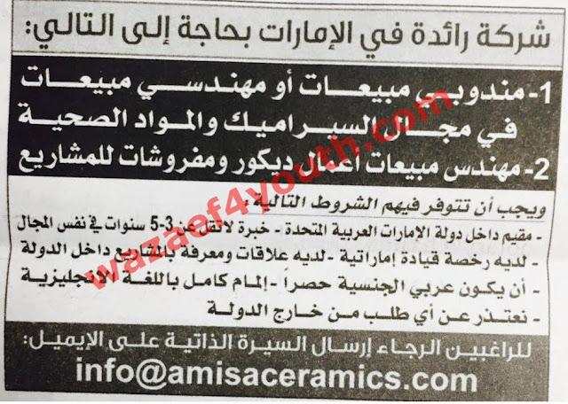 اعلان وظائف شركة كبرى في مجال السيراميك والادوات الصحية للمؤهلات العليا في دولة الامارات منشور بجريدة الخليج 21-09-2016
