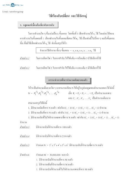 เรียนคณิตศาสตร์ที่บ้าน กรุงเทพ ชลบุรี ภูเก็ต โคราช ขอนแก่น อุดร สงขลา เชียงใหม่ นนทบุรี สมุทรปราการ