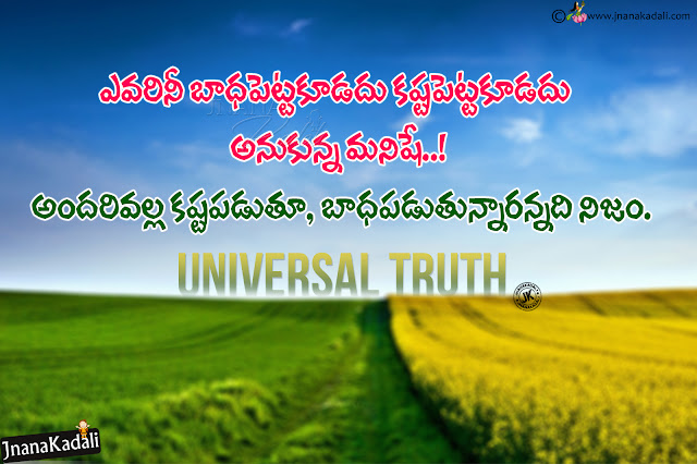 telugu quotes about life success, best telugu life changing value quotes, telugu inspirational life success thoughts