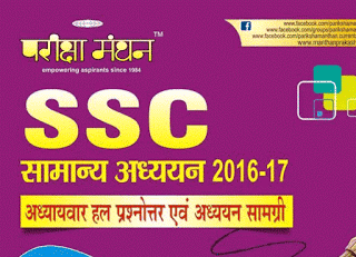 ast 15 years GK General Knowledge Questions PDF in Hindi for SSC CGL, CHSL