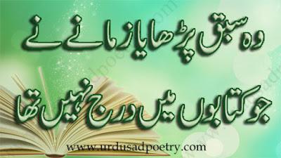 Wo Sabaq Perdhaya Zamaney Ne