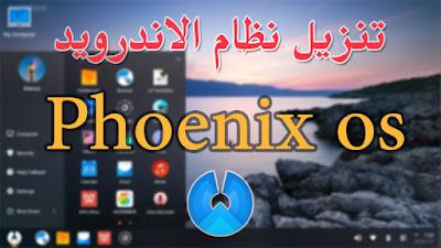 تنزيل نظام Phoenix os على اي كمبيوتر او لابتوب