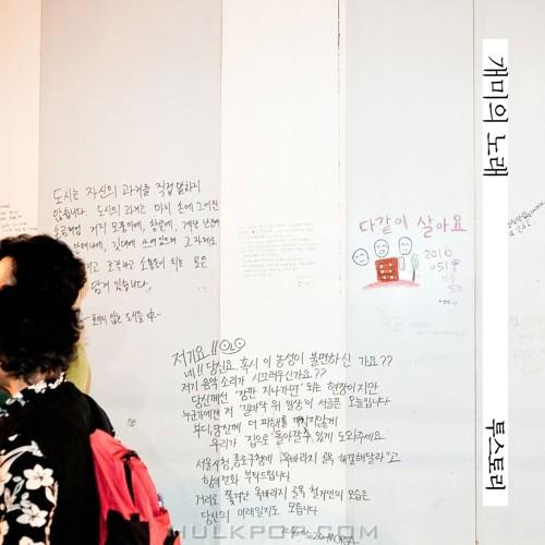 2story – 개미의 노래 (With 이혜지) – Single
