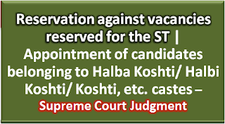 appointment-of-candidates-belonging-to-halba-koshti-halbi-koshti-koshti