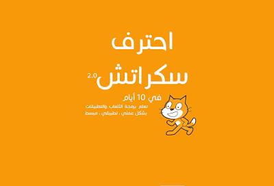 كتاب أحترف برمجة الألعاب والتطبيقات بواسطة سكراتش في 10 أيام