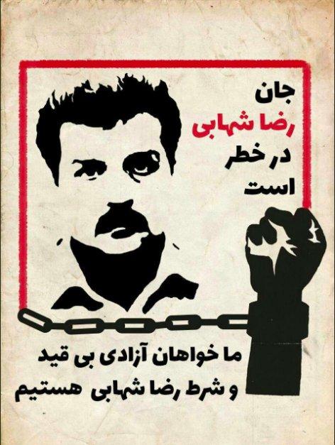 زندانی سیاسی رضا شهابی