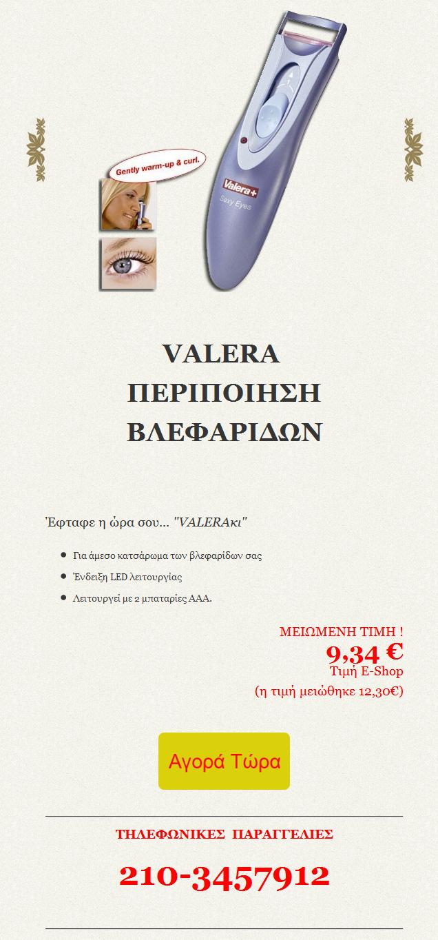 http://koukouzelis.com.gr/shop/el/styler-isiotika/7020-valera-61701-peripioisi-blefaridwn.html