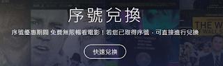 friDay影音/免費序號/代碼 10/27更新