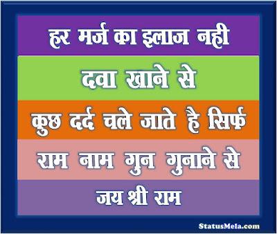 kattar-hindu-shayari