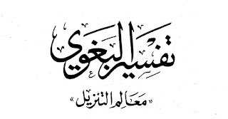 Download Kitab Tafsir Ma'alimut Tanzil atau Tafsir Al-Baghowi