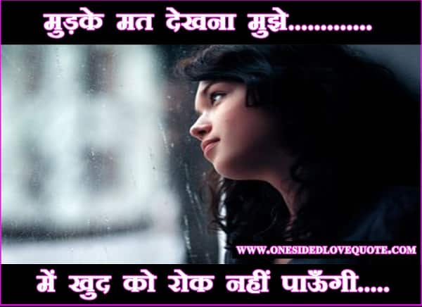 Sad-Love-status-for-Boyfriend-in-Hindi