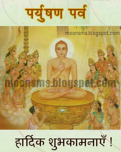 Paryushan Parva SMS message quotes, kshamapana mantram images walllpaper in Gujarati