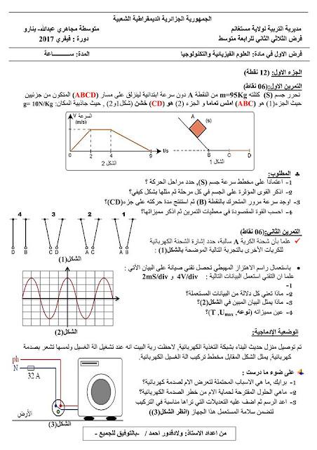 الفرض المحروس الثاني فيزياء الرابعة متوسط