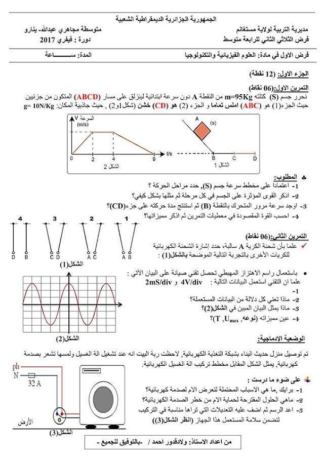 الفرض المحروس الثاني فيزياء 4 متوسط