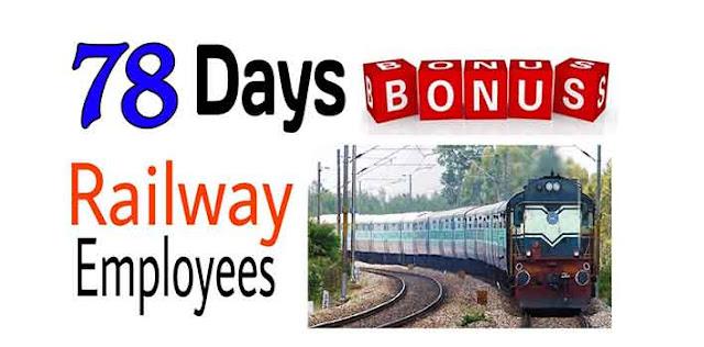 करीब 12 लाख रेल कर्मचारियों को 78 दिनों का बोनस देगा रेलवे
