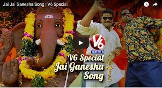 Bittiri Satti Ganesha Song  V6 Special Ganesh Song