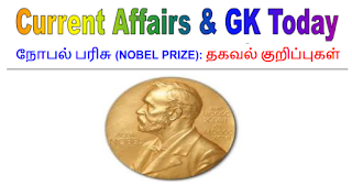 Tnpsc Current Affairs: Nobel Prize Notes in Tamil