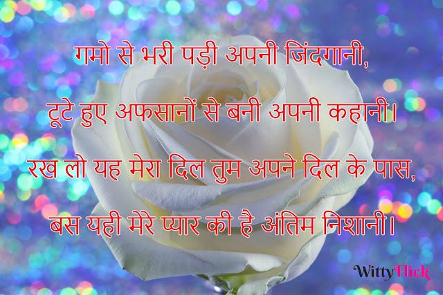 Romantic Shayari For Girlfriend In Hindi Images
