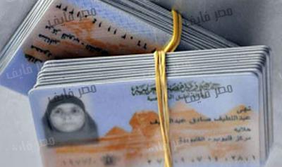 رسميًا  خطوات استخراج بطاقات الرقم القومي إلكترونيًا والتوصيل للمنازل بـ«10 جنيه».. و5 عقوبات للمتأخرين تصل لـ100 جنيه.. صور
