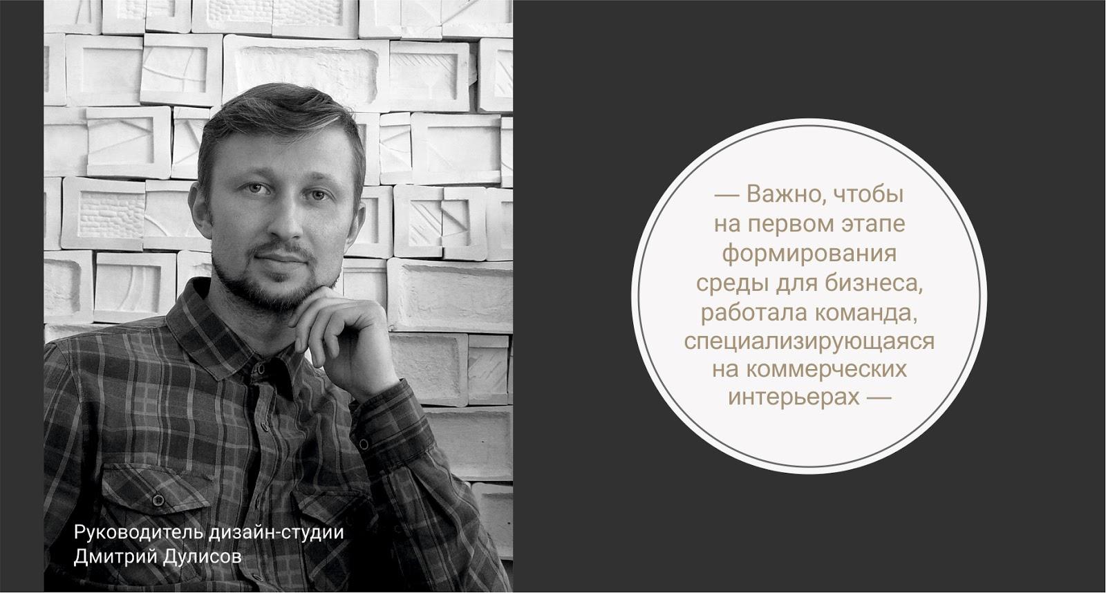 Дмитрий Дулисов Студия дизайна интерьеров Екатеринбург DULISOV design studio interior