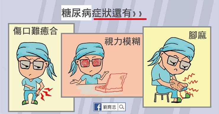 糖尿病的症狀:傷口難癒合、視力模糊、容易腳麻。