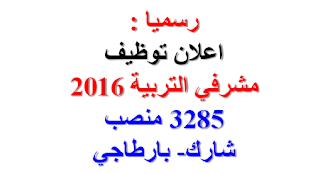 اعلان توظيف مشرفي التربية 2016