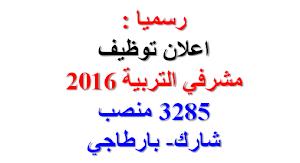 إعلان مسابقة توظيف مشرف التربية 2016