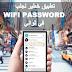 تطبيق جد خطير سيجلب لك باسوورد الواي فاي في ثواني معدودة | wifi password