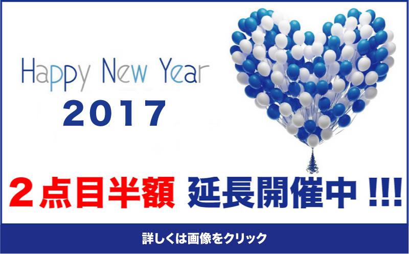http://nix-c.blogspot.jp/2017/01/2017-new-year-fes_1.html