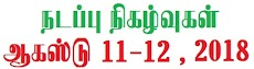 TNPSC Current Affairs August 11-12, 2018 (Tamil) - Download as PDF