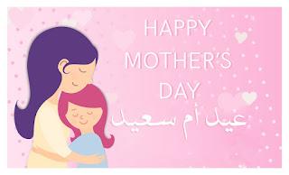 صور عيد الام 2019 مكتوب عليها عيد أم سعيد Happy Mother's Day