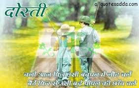 Happy Friendship Day Images for Whatsapp in HIndi