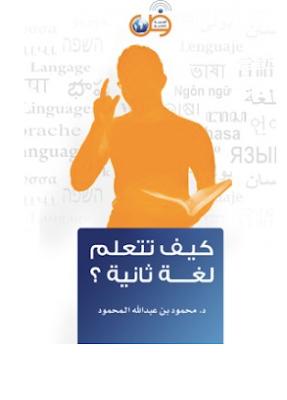 تحميل كتاب كيف تتعلم لغة ثانية PDF