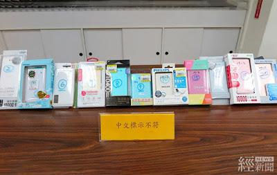 行動電源中文標示不符商品