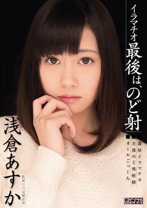 Deep Throating Last, Asakura Morphism Throat Asuka [MIGD-642 Asakura Asuka]