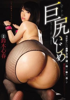 Koharu Suzuki cô nàng thích được bạo dâm EBOD-531 Koharu Suzuki