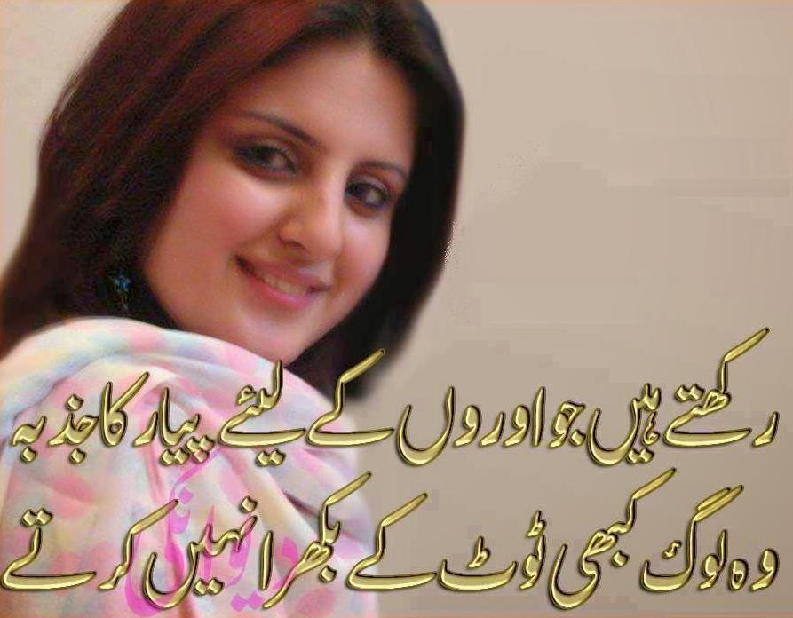 Heart Touching Sad Girl Wallpaper Poetry Romantic Amp Lovely Urdu Shayari Ghazals Baby