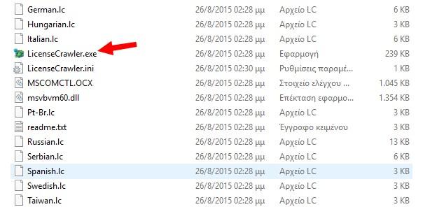 Ανακτήστε τα Serial Number από Windows και διάφορες εμπορικές εφαρμογές